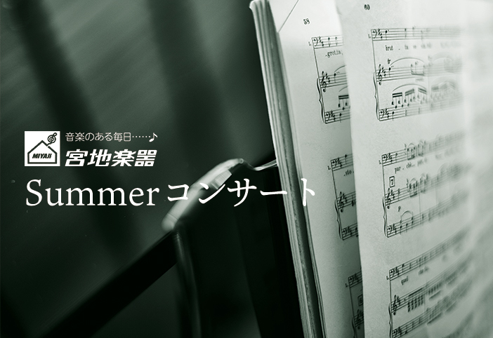 Summer コンサート