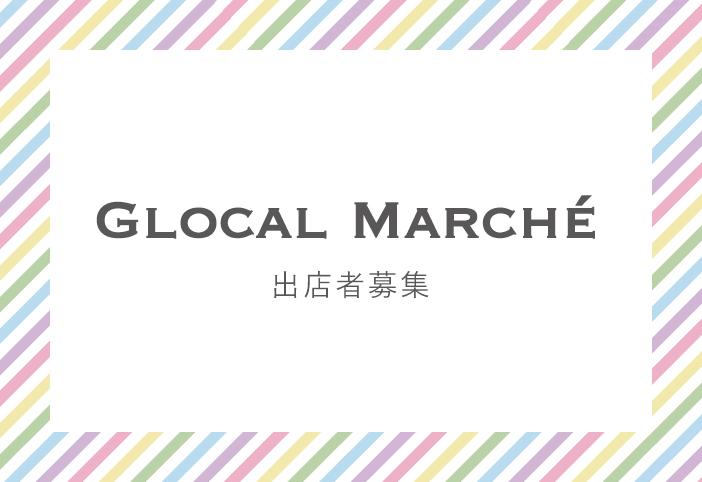 12/7(土)8(日)開催!グローカルマルシェ出店者募集中!