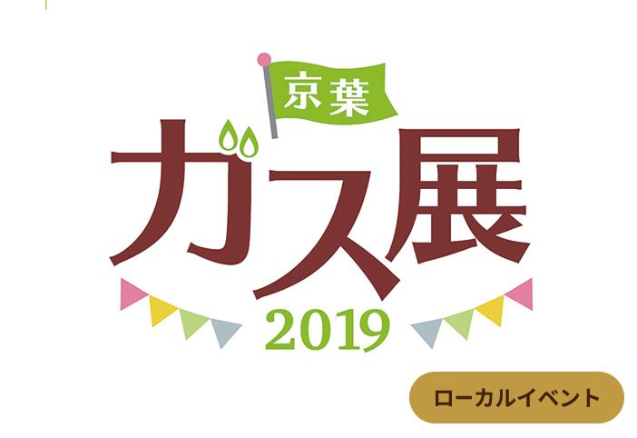 京葉ガス展2019