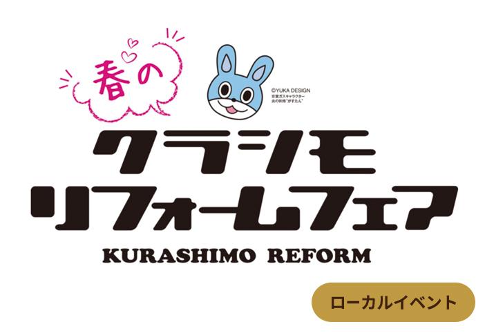 京葉ガス 春 の クラシモ リフォーム フェア