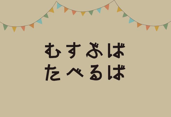 臨時休業のお知らせ:5/31(日)まで
