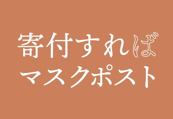 【延長〜7/31まで】寄付すればマスクポスト