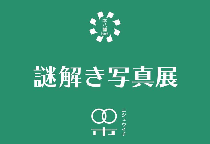本八幡bot 謎解き写真展「にじゅういち」