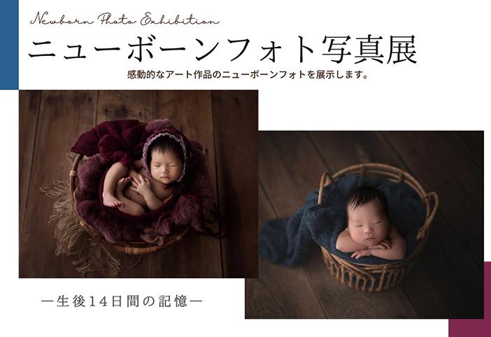 ニューボーンフォト写真展 ‐ 生後14日間の記憶 ‐