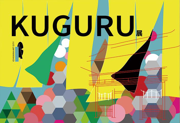 【期間延長】KUGURU展@むすぶば