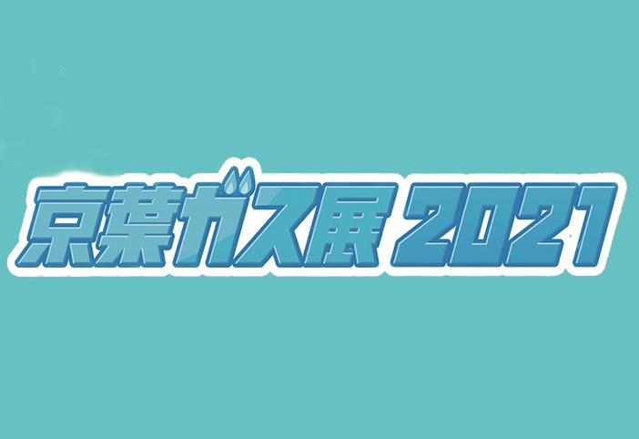 京葉ガス展2021